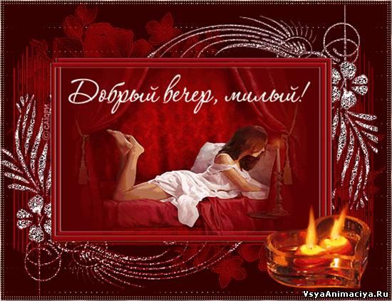 Добрый вечер Картинки с надписями для ...: vsyaanimaciya.ru/photo/171-0-16368