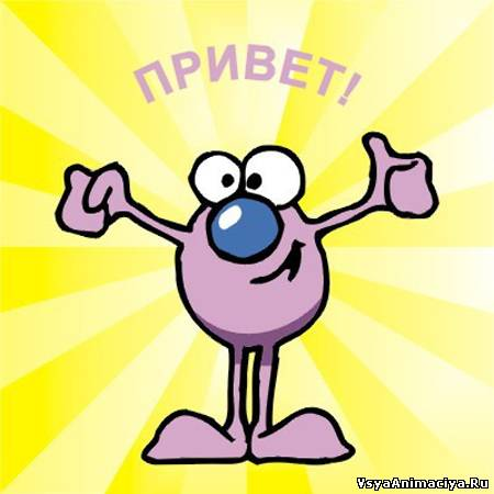http://www.vsyaanimaciya.ru/_ph/190/2/16426323.jpg
