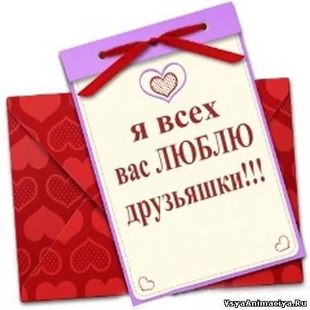 http://www.vsyaanimaciya.ru/_ph/201/2/66072509.jpg