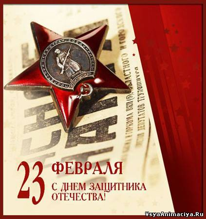 http://www.vsyaanimaciya.ru/_ph/293/2/11471465.jpg