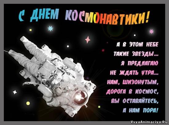 Смс поздравления с днем космонавтики